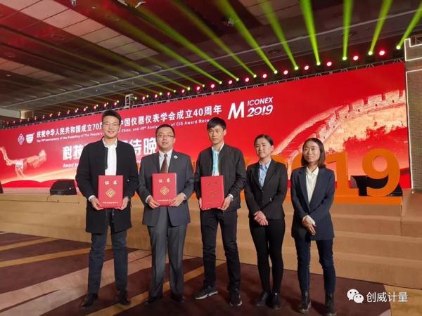 创威科技荣获中国仪器仪表学会科学技术奖